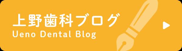 上野歯科ブログ